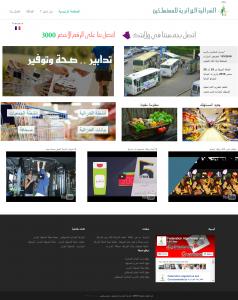 """Creation de site web oran algerie """"Fédération Algérienne des Consommateurs"""""""